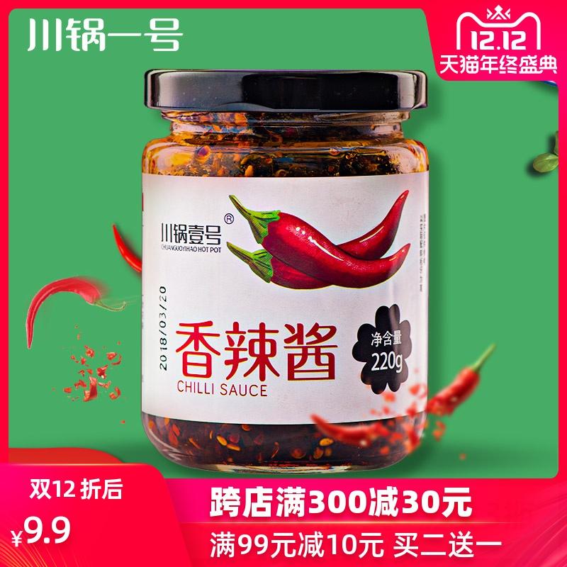 香辣酱辣椒酱超辣特辣小米椒下饭酱拌饭酱四川特产重庆