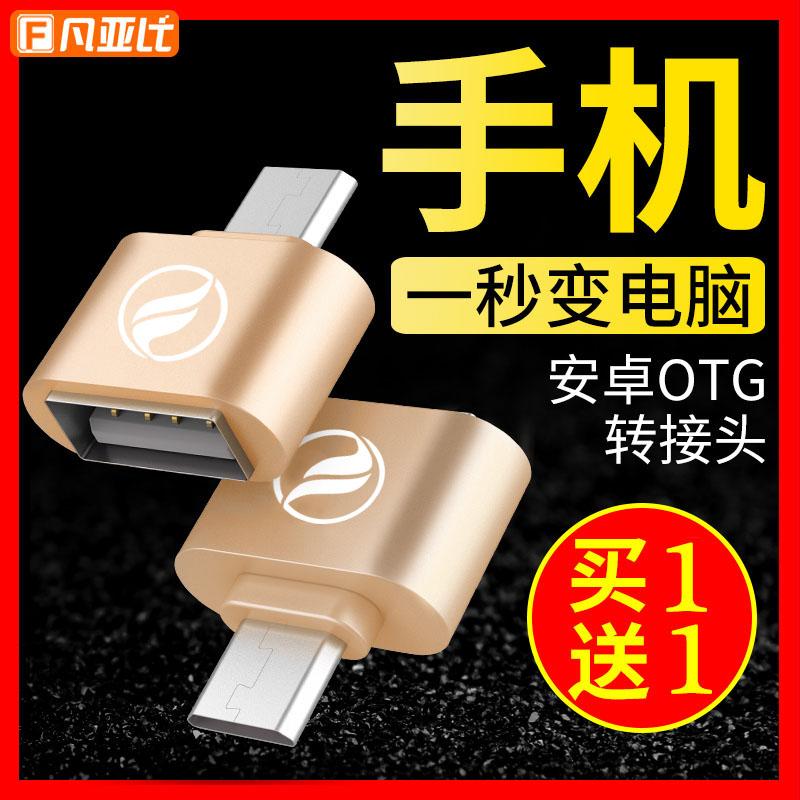OTG数据线安卓usb通用凡亚比适用华为小米otg转接头oppo魅族vivo手机u盘连接键盘鼠标转换器转接数据线