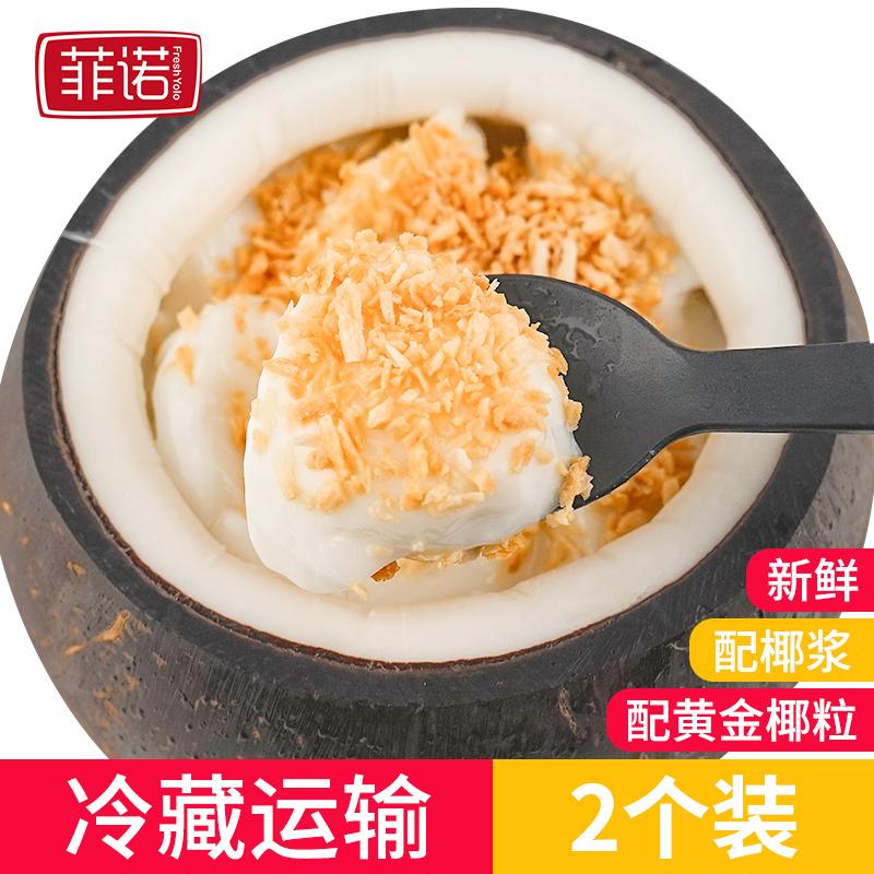 菲诺椰子冻2个装 黄金椰粒椰浆椰皇冻新鲜椰子果冻布丁网红椰奶冻