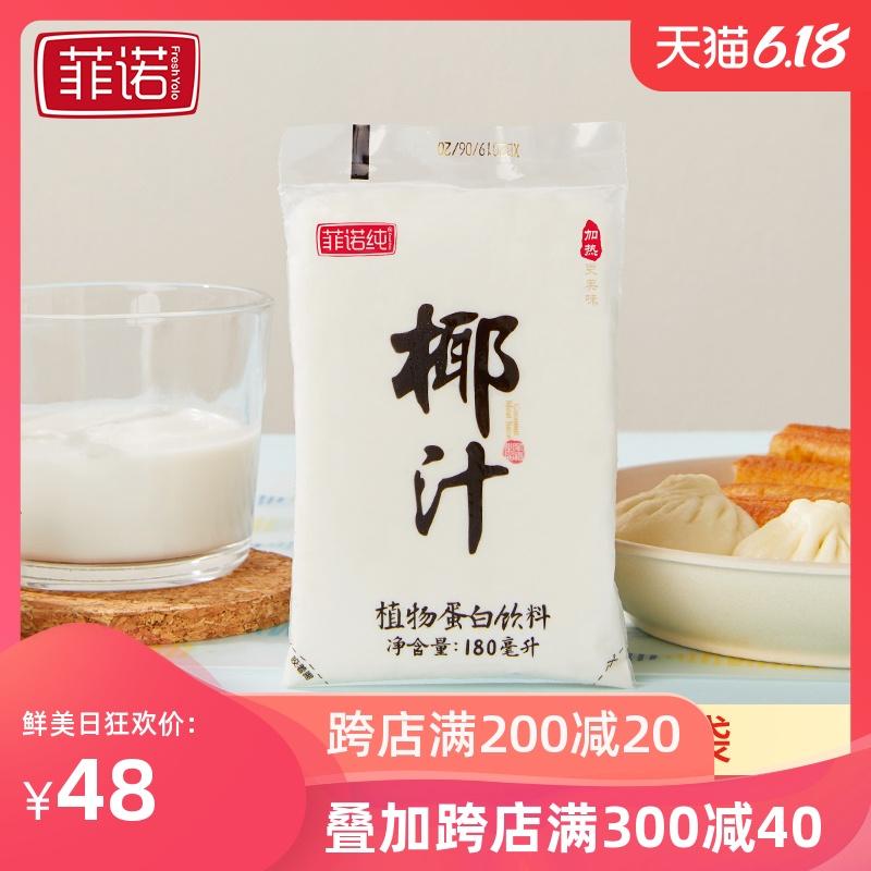 菲诺纯 椰汁180ml*12袋装整箱生榨新鲜椰子汁椰奶水果饮料椰子水