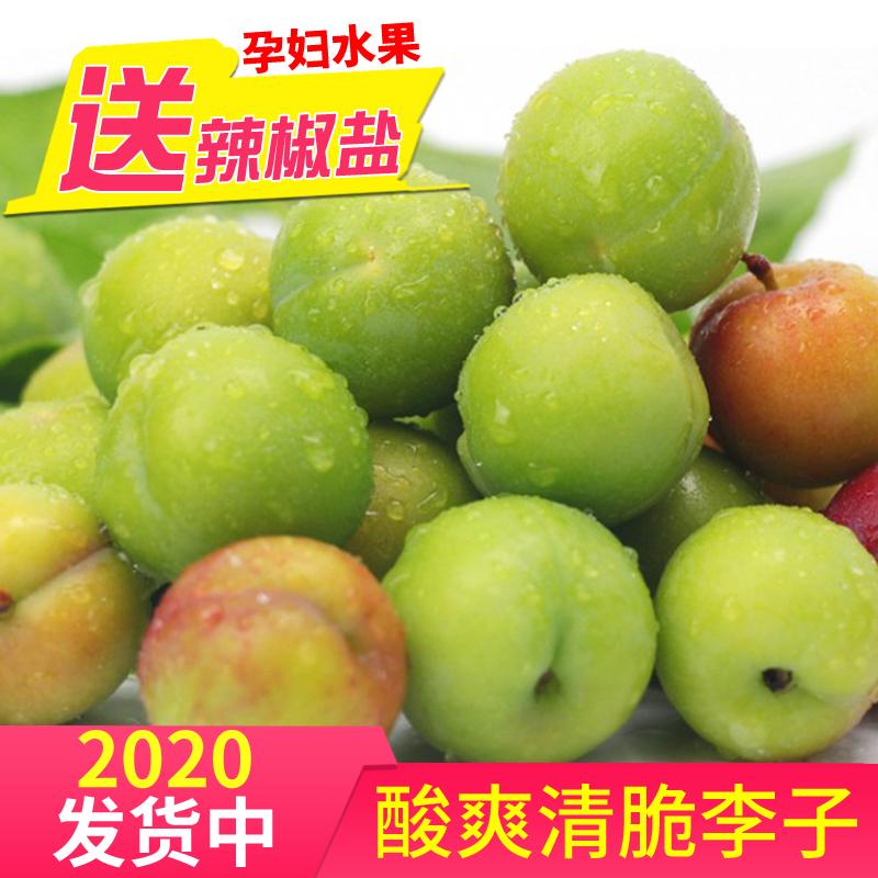新鲜李子水果孕妇酸李子三月李现货青李子当季整箱三华李助农5斤
