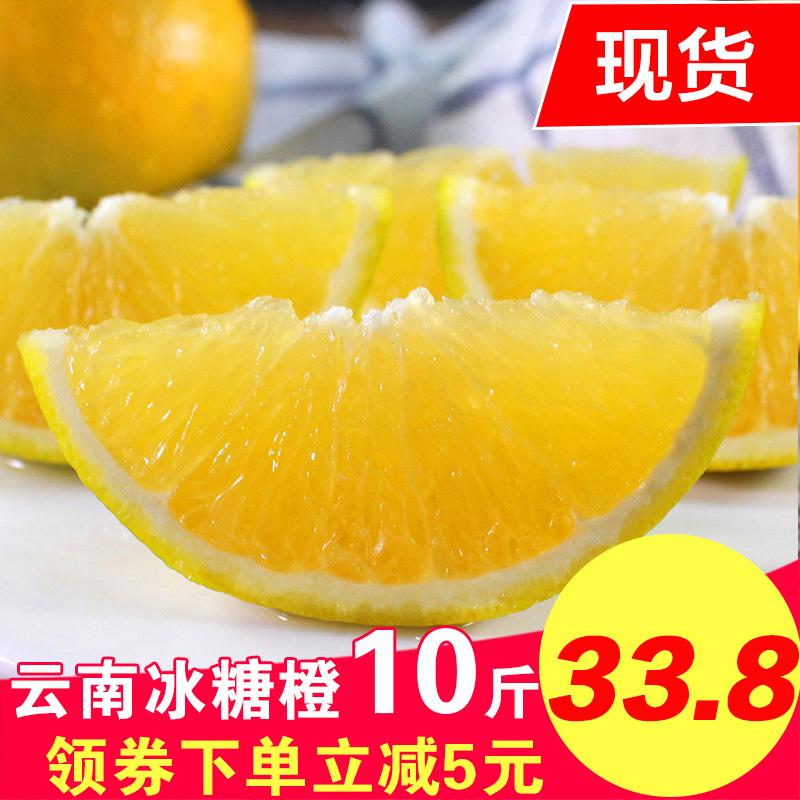 云南哀牢山冰糖橙新鲜橙子10斤新鲜时令当季水果包邮甜橙整箱批发