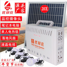 优邦亮太阳能灯发电机22wx9V家用光zw统庭院灯饰户外手机充电