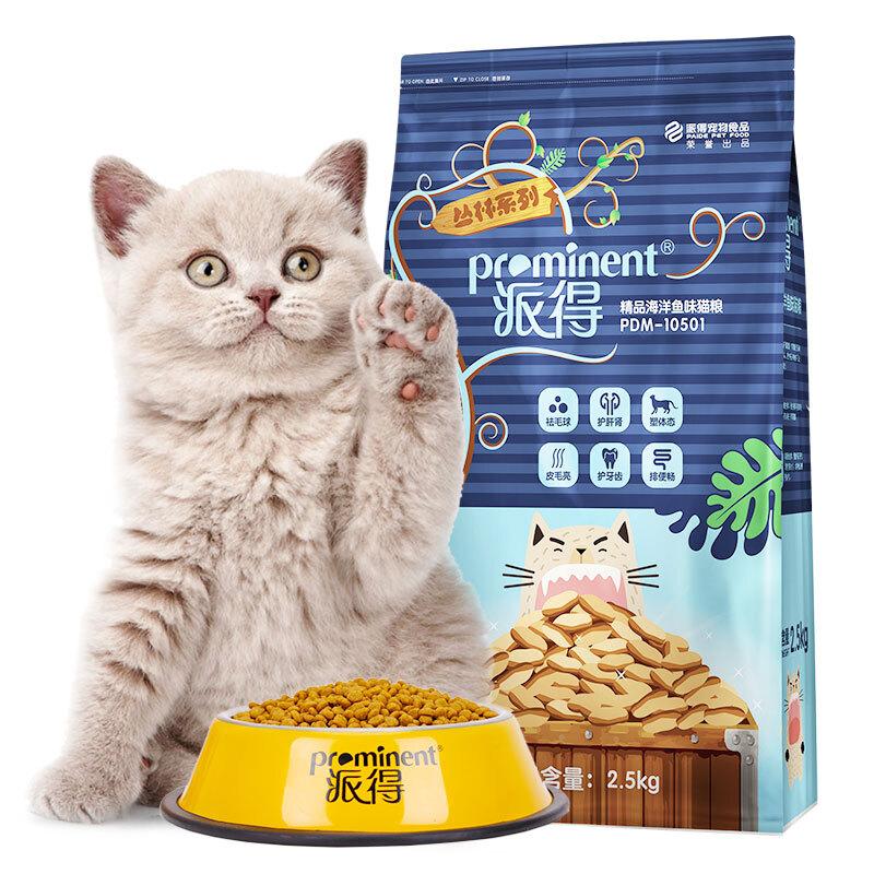 派得(prominent)猫粮幼猫成猫深海鱼肉味 宠物猫咪主粮 2.5kg