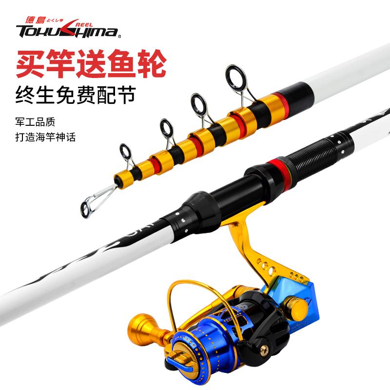 德岛海竿海杆钓鱼竿远投竿超硬暴力抛竿矶钓杆全套装组合特价渔具