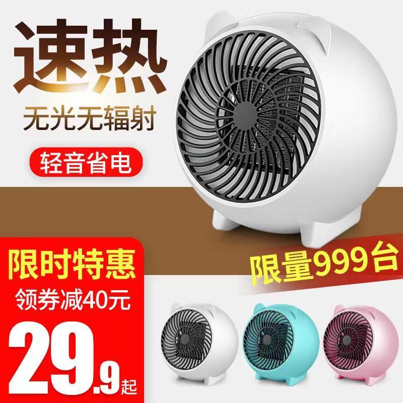 迷你取暖器家用节能暖风机电暖气小型速热小太阳办公室电暖器省电