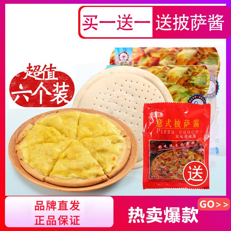俏侬披萨饼底3个装半成品6寸8寸9寸必胜客烘焙即食底胚披萨皮材料