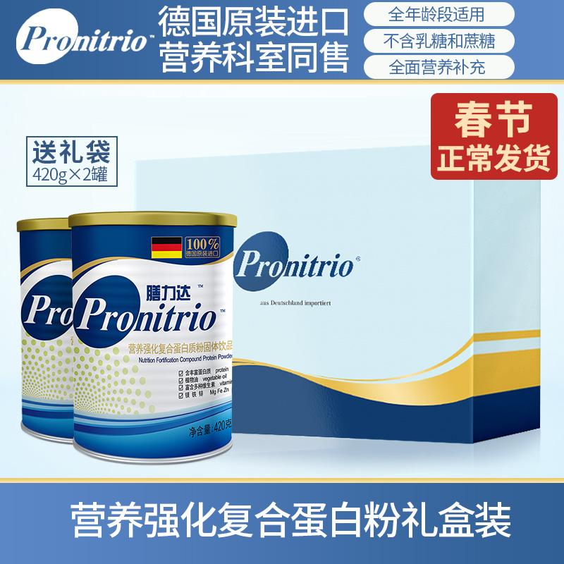 膳力达进口复合蛋白质粉免疫力中老年成人儿童孕妇增强术后营养品
