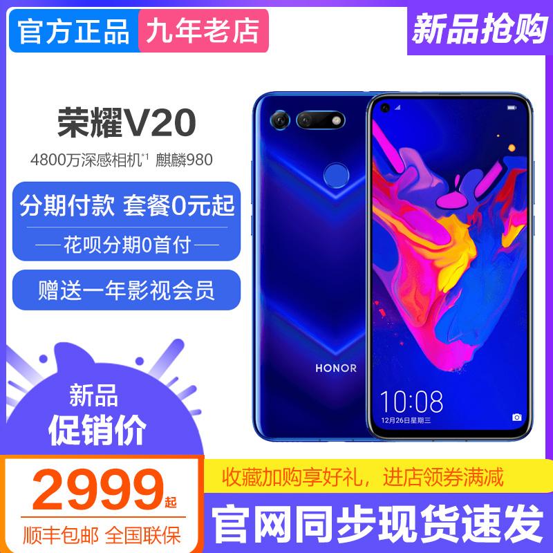 ✅【分期付款+领券满减】honor/荣耀 荣耀V20全面屏麒麟980手机8x