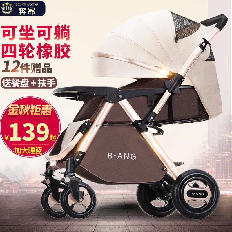 奔昂高景观婴儿推车可坐可躺轻便折叠四轮童车宝宝双向婴儿手推车