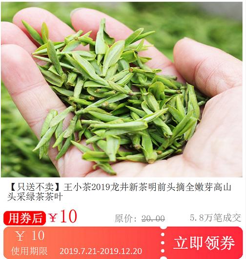 【只送不卖】王小茶2019龙井新茶明前头摘全嫩芽高山头采绿茶茶叶