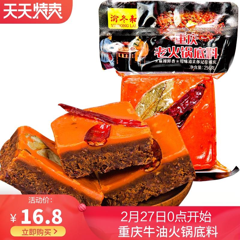 正宗重庆牛油火锅串串香小块底料四川麻辣烫麻辣香锅调料256g