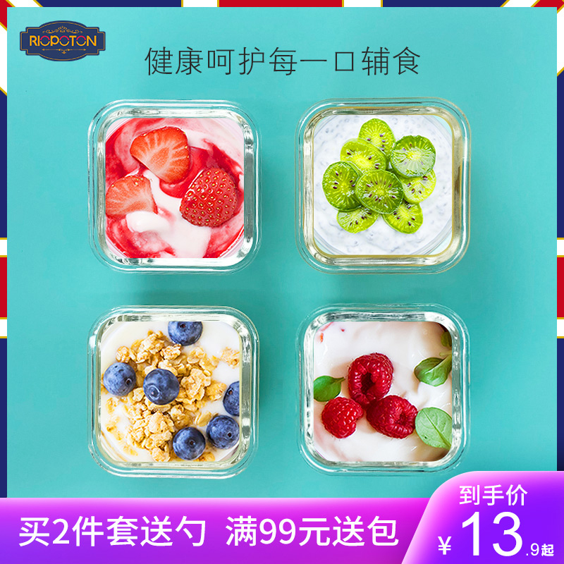 英国锐普顿婴儿玻璃辅食盒宝宝可蒸煮冷冻盒便携密封储存保鲜盒碗