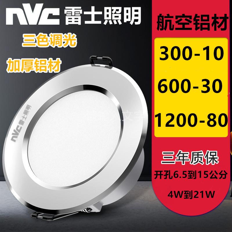 雷士LED筒灯开孔6.5-7.5-12射灯三色孔灯洞灯3W4W6W嵌入式