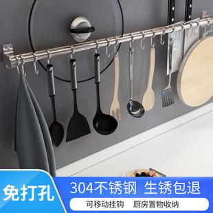 不锈钢挂钩厨房置物架锅铲勺子铲子壁挂式挂件刀架挂杆挂架免打孔