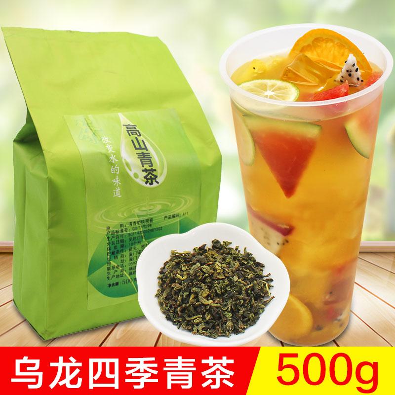 四季青茶高山青茶四季春茶安溪铁观音乌龙茶奶茶店用茶叶原料500g