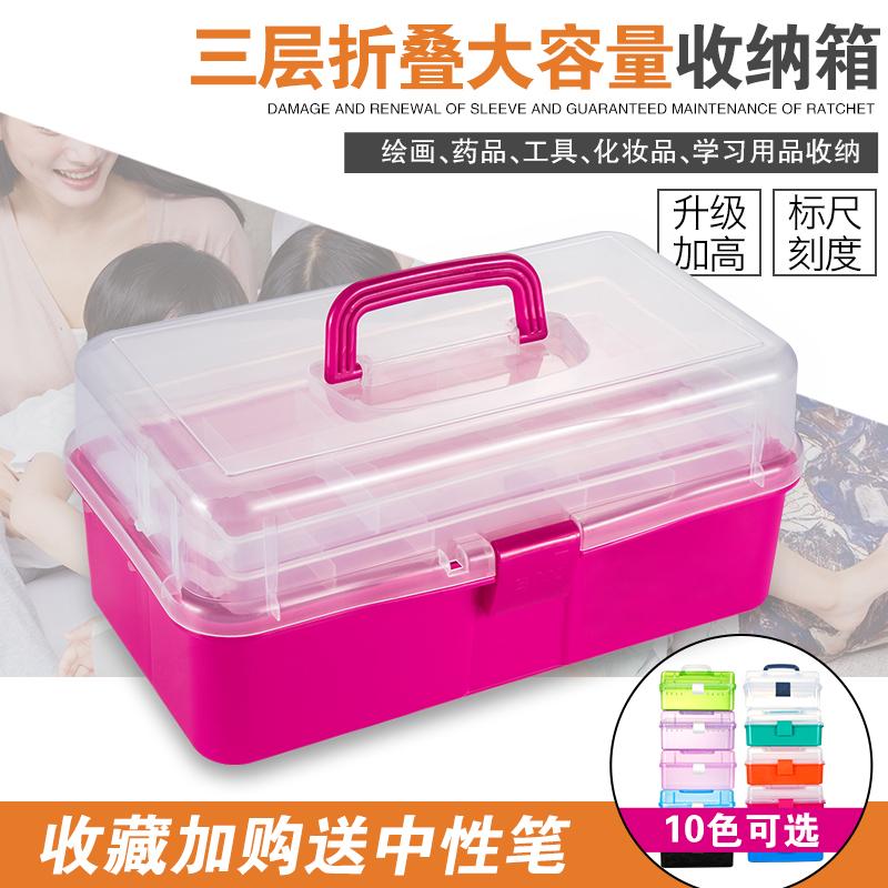 [¥16.82]加厚三层美术工具箱小学生透明家用多功能大号美甲收纳盒折叠画箱