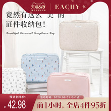 Certificate storage box large capacity family document household portable multi-function box small certificate passport card package arrangement