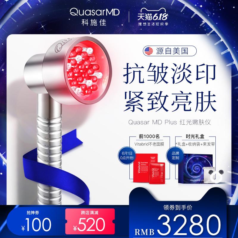 科施佳Quasar MD红光抗皱嫩肤脸部家用美容仪大小排灯