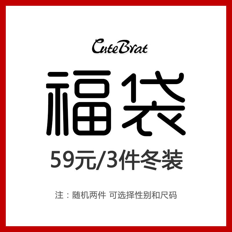 Cutebrat(随机3件)男女宝宝冬款衣服福袋{不支持退换货谨慎购}