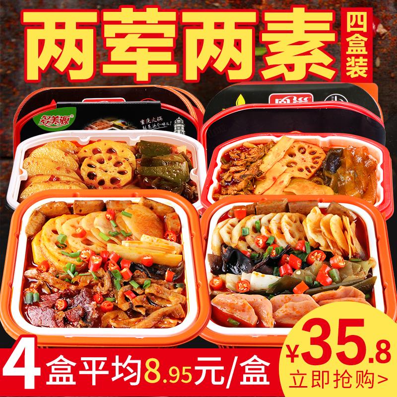 重庆自热自助煮网红小火锅速食懒人火锅套餐一箱学生麻辣烫5人份