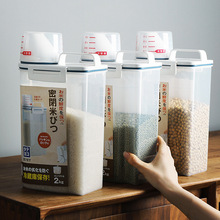 日本防虫防潮密封五谷da7粮收纳盒ly储存大米储物罐米缸