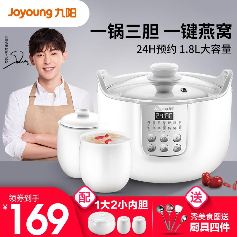 九阳电炖锅陶瓷隔水炖盅全自动燕窝炖盅炖盅隔水炖家用煲汤锅炖锅