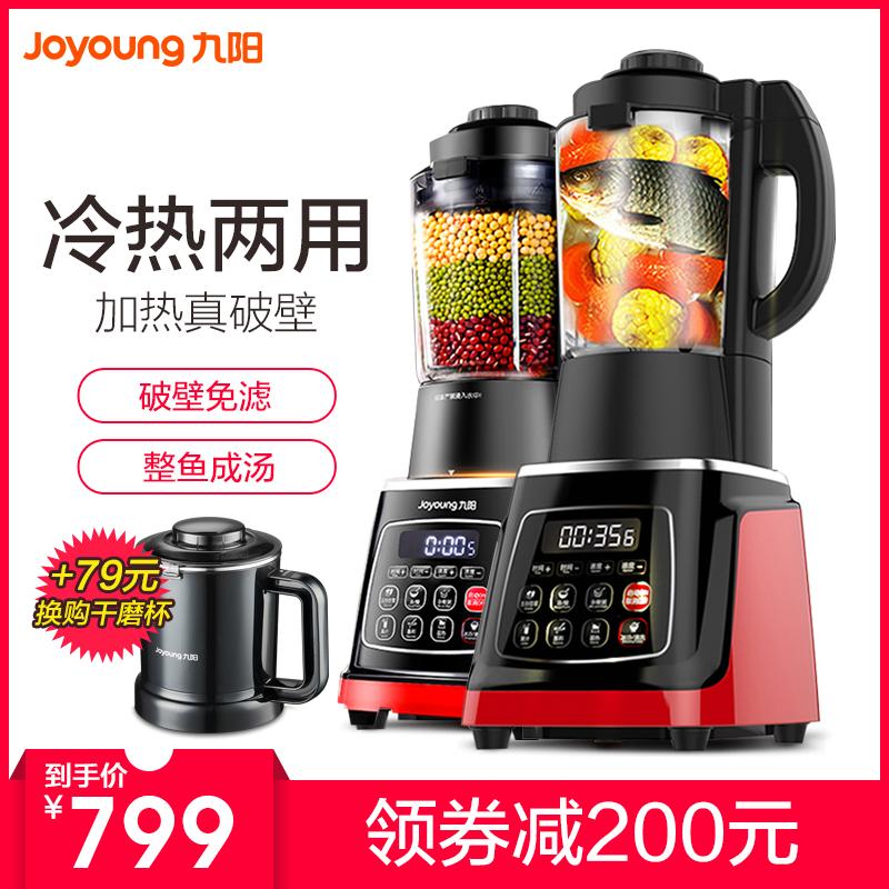 Joyoung/九阳 JYL-Y92 料理机破壁机加热家用全自动搅拌机正品