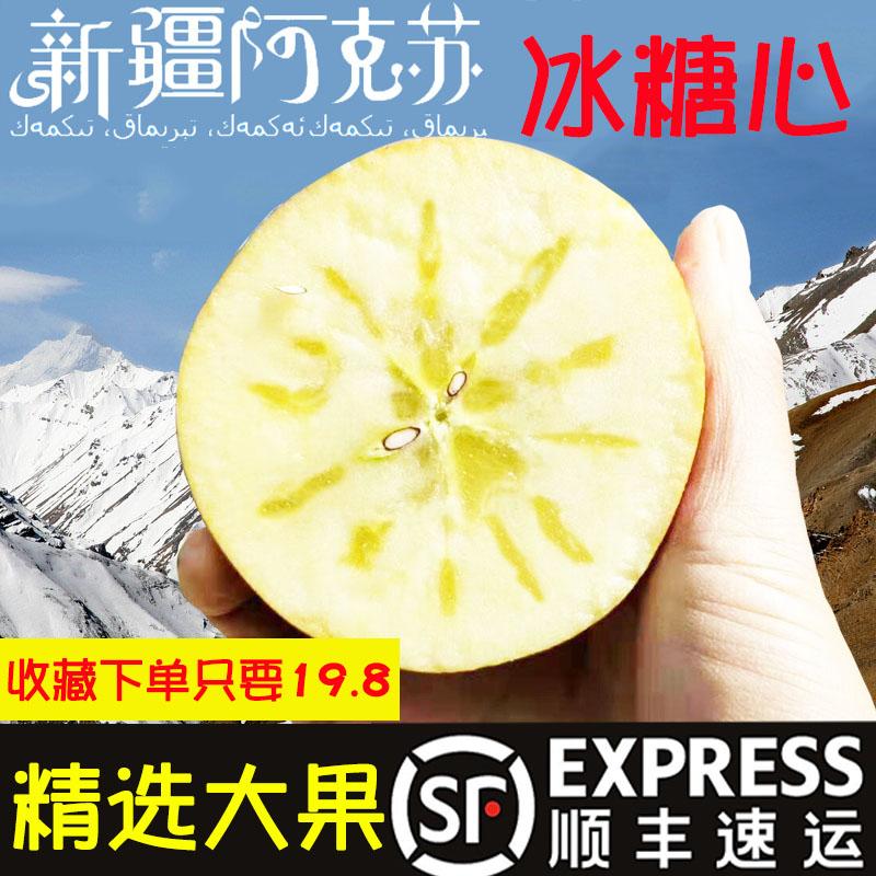 新疆阿克苏冰糖心苹果水果5斤大果新鲜当季红富士丑萍果整箱包邮