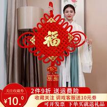 中国结挂件客厅大号手工编织福字吉祥结过年装饰高档节庆家居挂饰