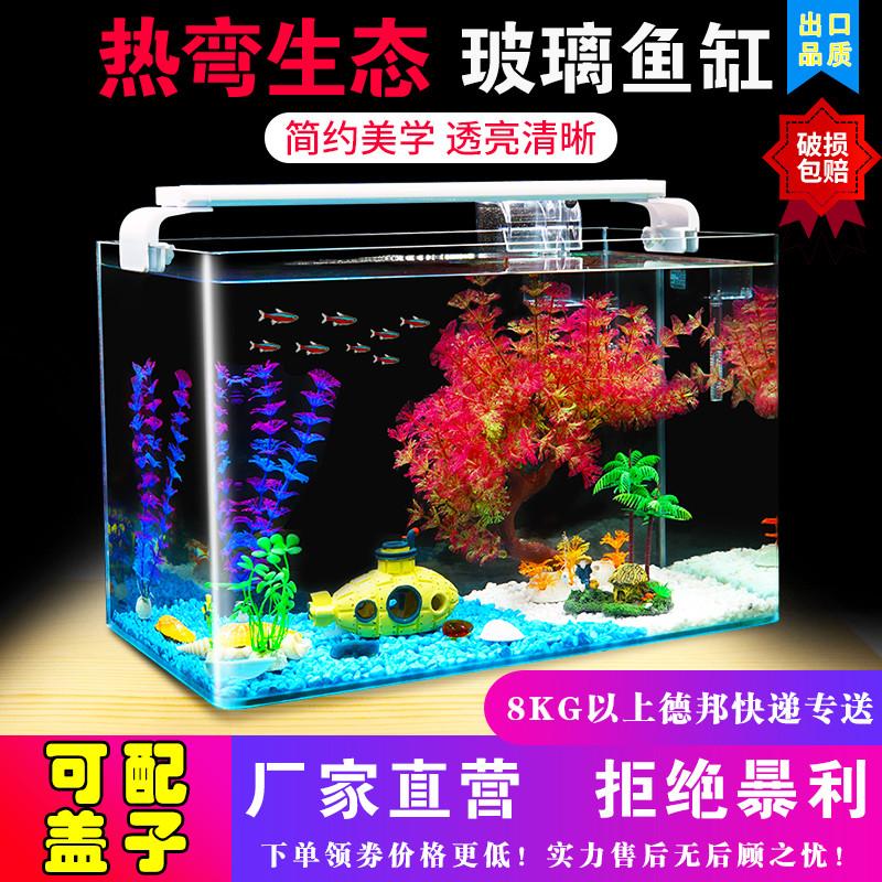 热弯玻璃鱼缸客厅中小型裸缸长方形龟缸办公桌面水族箱造景金鱼缸