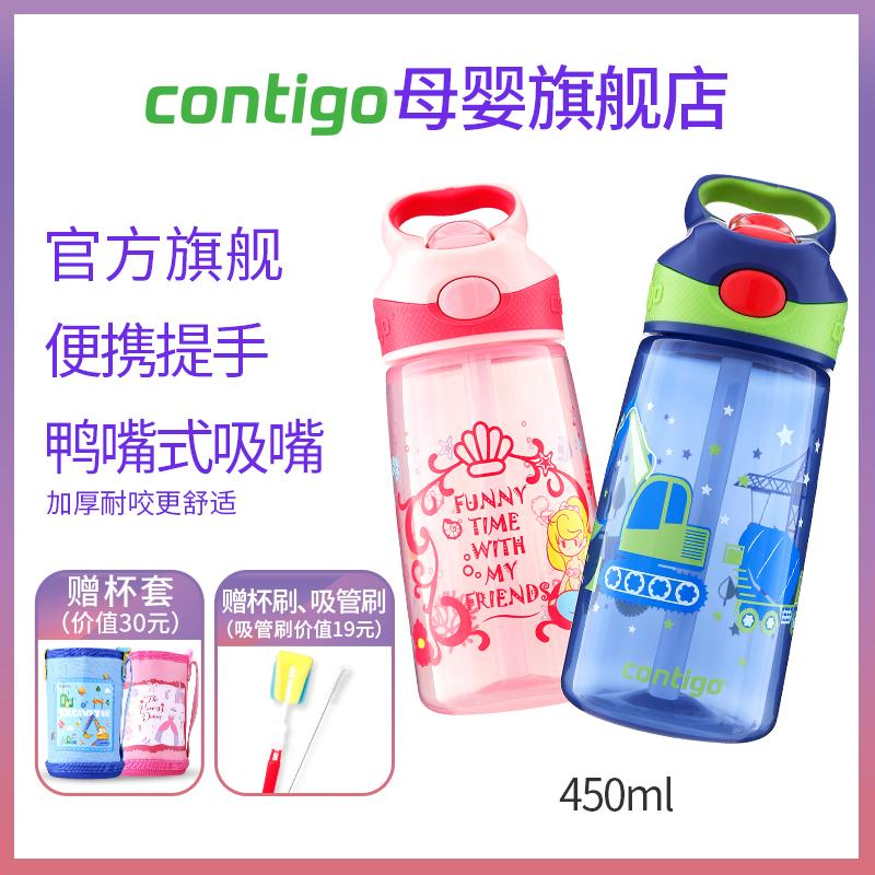 美国Contigo康迪克儿童水杯子鸭嘴吸管杯幼儿园宝宝便携防漏水壶