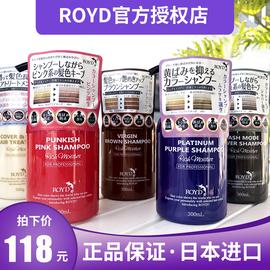 日本royd锁色洗发水蓝色黑护理固色补色染色护发素紫色rody去黄