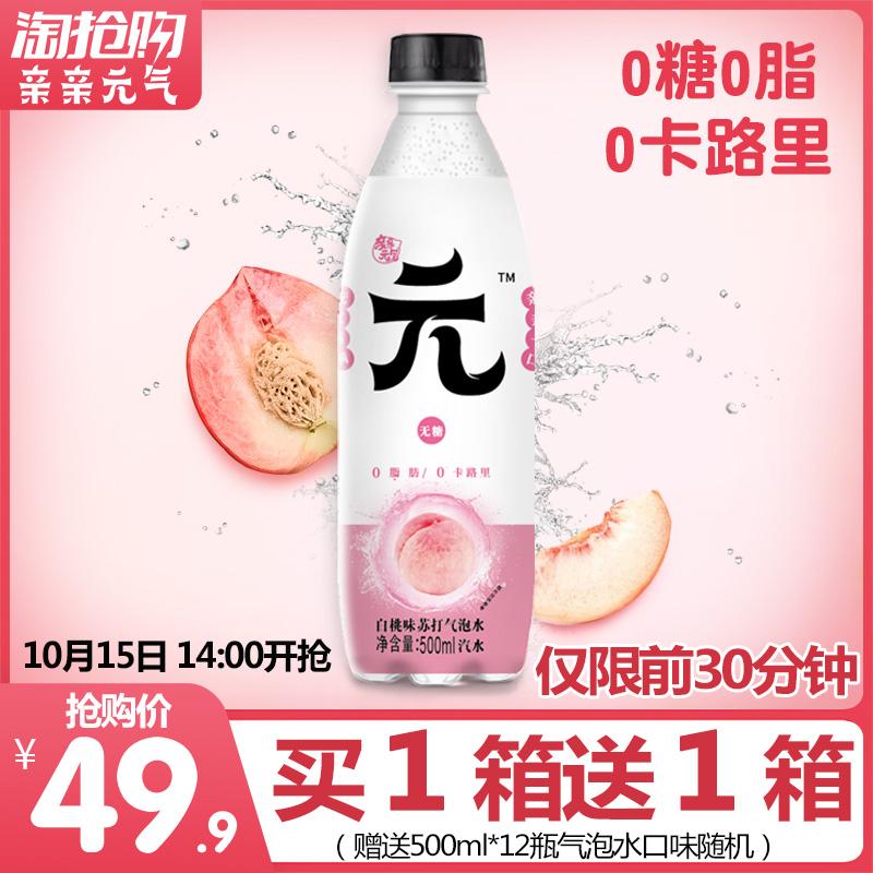 亲亲元气水无糖0脂0卡白桃味苏打气泡水饮料饮品12瓶整箱