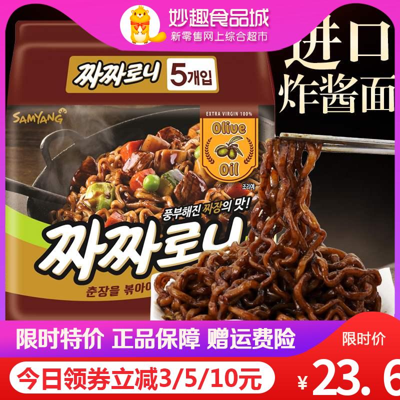 韩国三养炸酱面进口方便面韩式杂酱面干拌面夜宵泡面速食拉面袋装