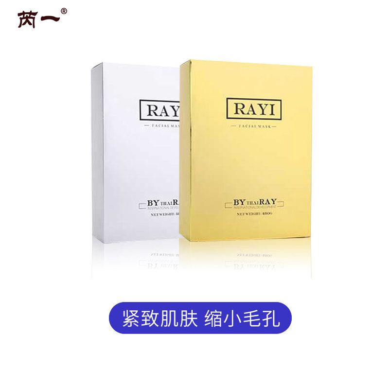 泰国芮一Rayi蚕丝面膜金色保湿提亮肤色官方正品10片装 42g/片
