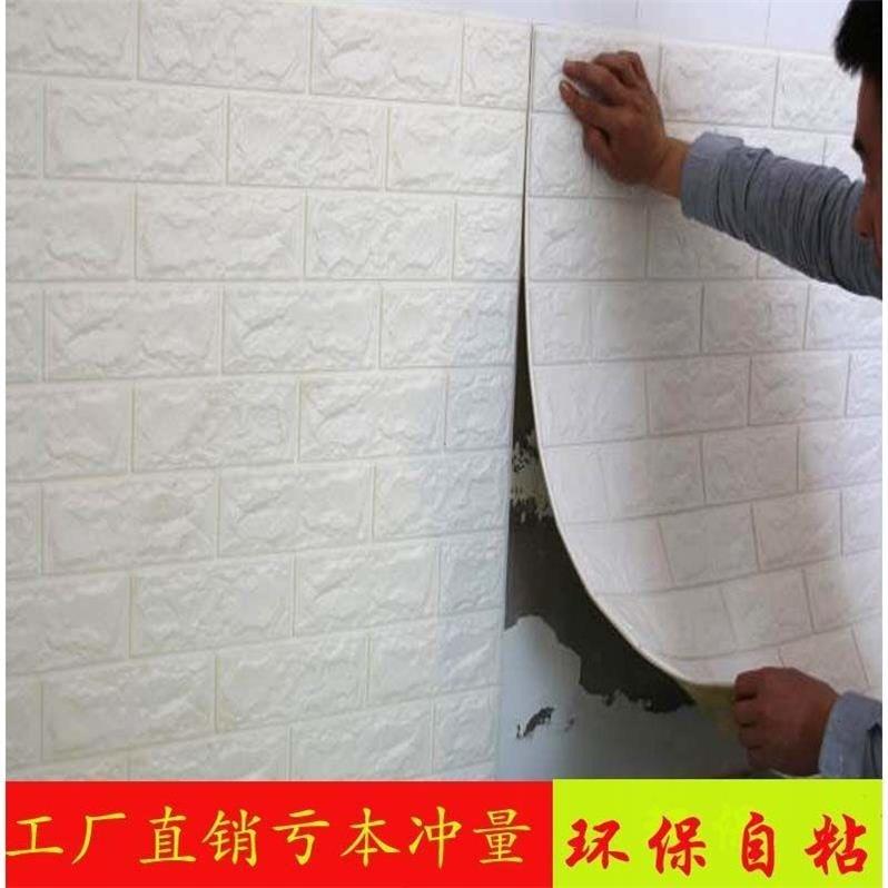 大尺寸墙纸自粘3d立体墙帖踢脚线背景墙客厅卧室装饰贴纸自粘