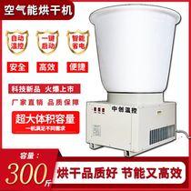 家用椒氛围烘干烘干机全主动装备花椒能烤大型智能500斤大容量机