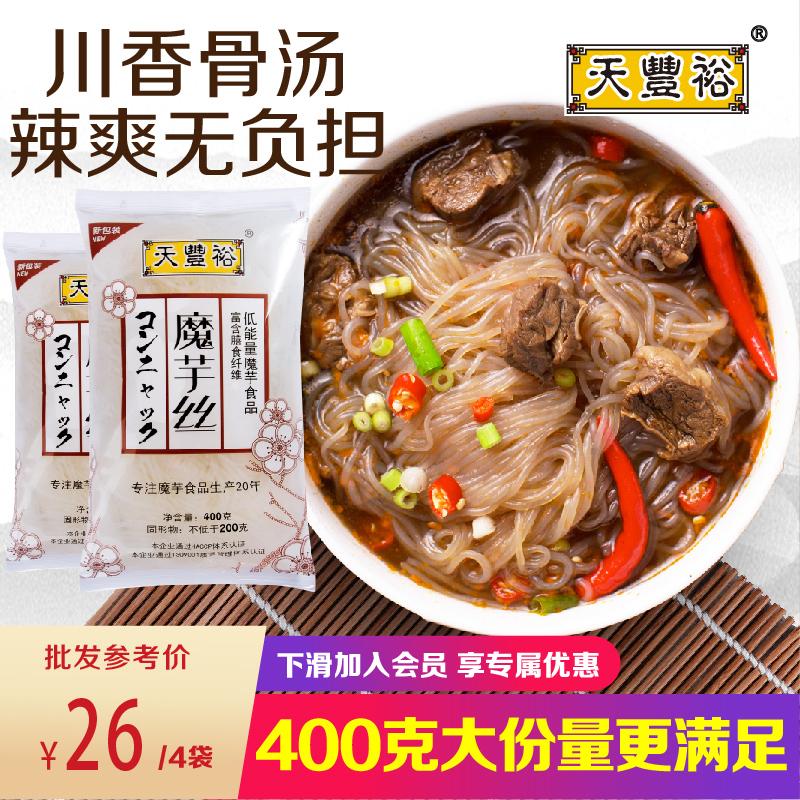 【天丰裕 魔芋面400g*4】低卡即食丝粉丝零0脂肪热量方便速食代餐