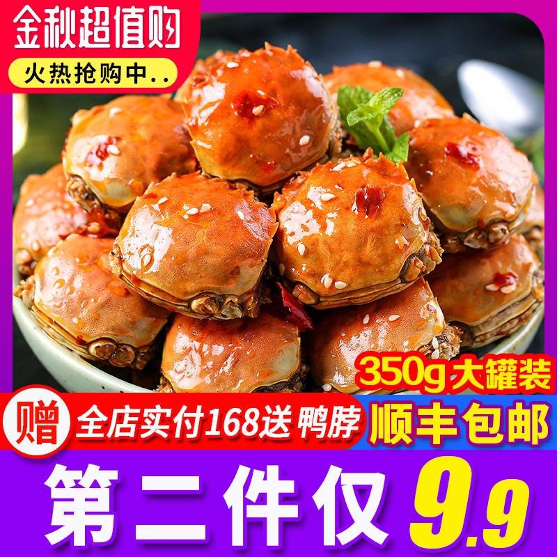 【第2件9.9】公母香辣蟹350g罐装麻辣小螃蟹即食海鲜熟食零食小吃