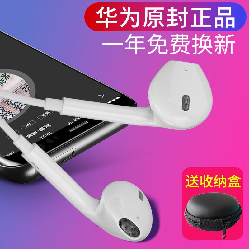 华为耳机原装正品入耳式nova通用mate9荣耀P9p10有线耳塞式type-c