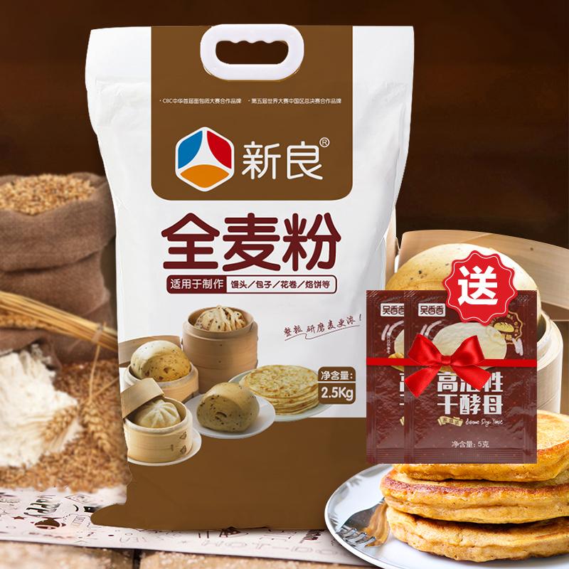 新良全麦面粉2.5kg家用全麦粉含麦麸中筋面粉包子馒头小麦粉5斤