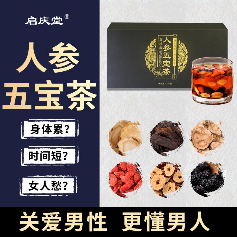人参五宝茶黄精枸杞茶男肾养生滋补男人花茶组合养生茶八宝茶