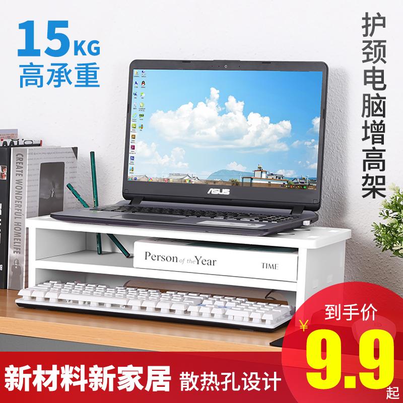 显示器增高架子屏幕垫高底座办公室电脑桌置物架桌面收纳盒