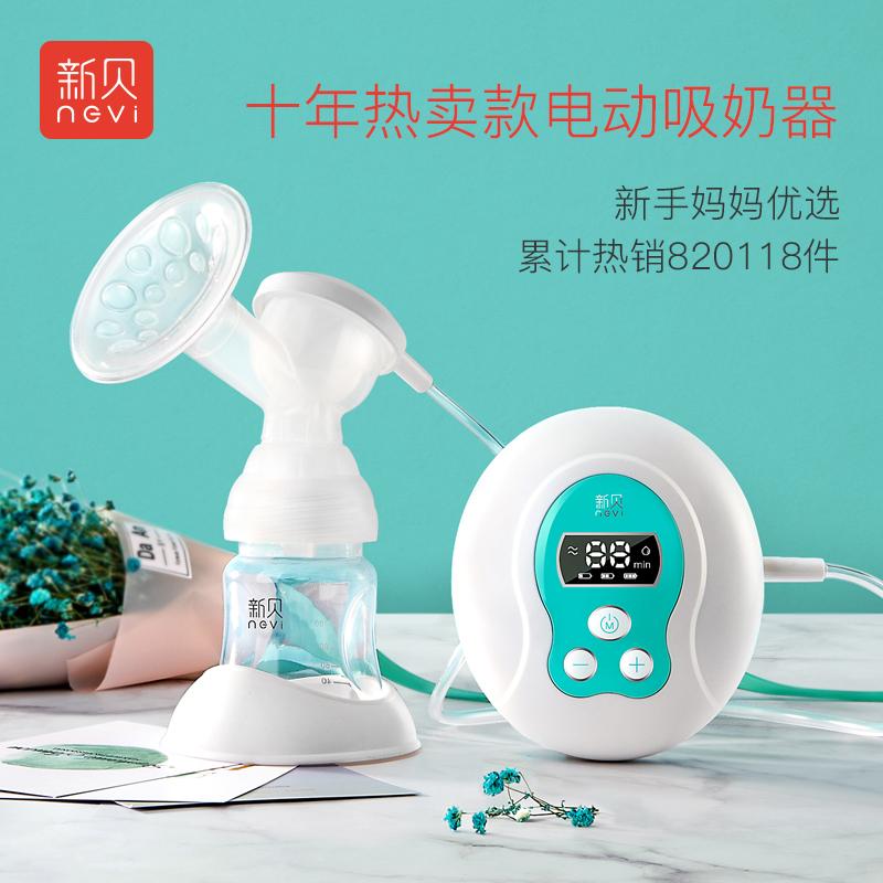 新贝吸奶器电动拔奶器可充电全自动产妇挤奶器吸力大静音8615无痛
