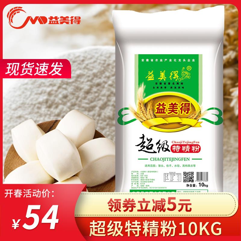 20斤面粉家用 特精粉馒头包子水饺子烙饼面条面食粉中筋面粉10kg