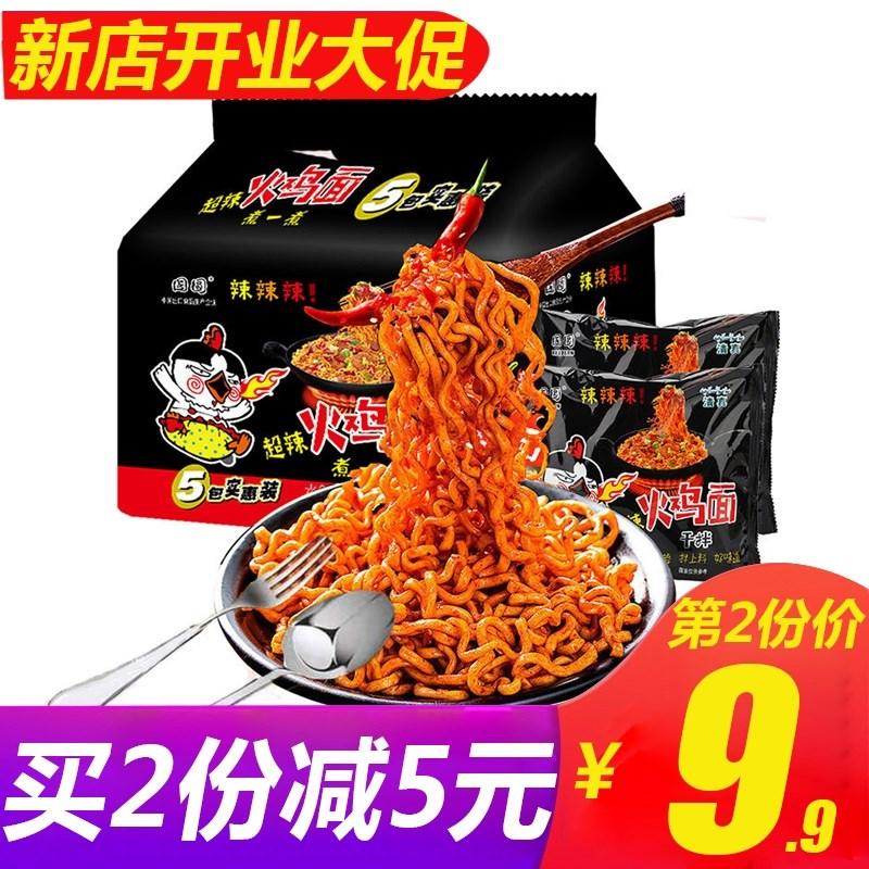 火鸡面整箱5袋装超辣干拌面清真食品速食方便面拉面泡面国产