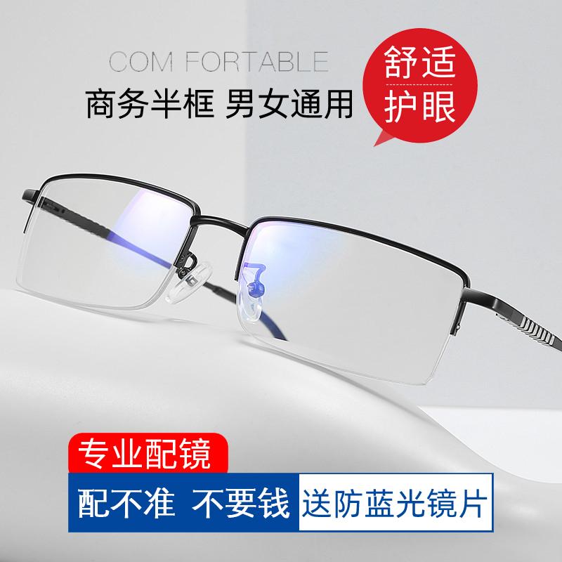 防蓝光防辐射眼镜护目镜男士商务半框配成品近视眼睛架女潮平光镜