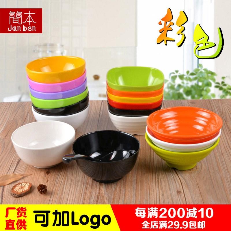 简本密胺碗筷米饭碗快餐碗仿瓷汤碗粥碗甜品餐具塑料碗火锅店小碗1元无条件券