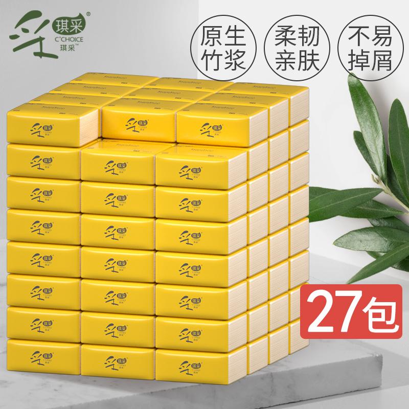 采琪采27包竹浆本色抽纸整箱餐巾纸家庭实惠装家用卫生纸面巾纸